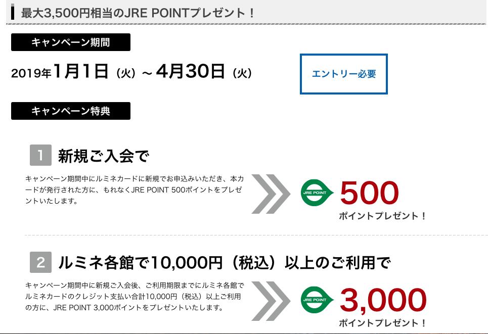 ルミネカード入会キャンペーン