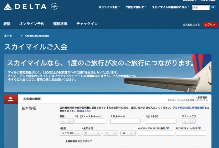 デルタ航空スカイマイル公式サイト