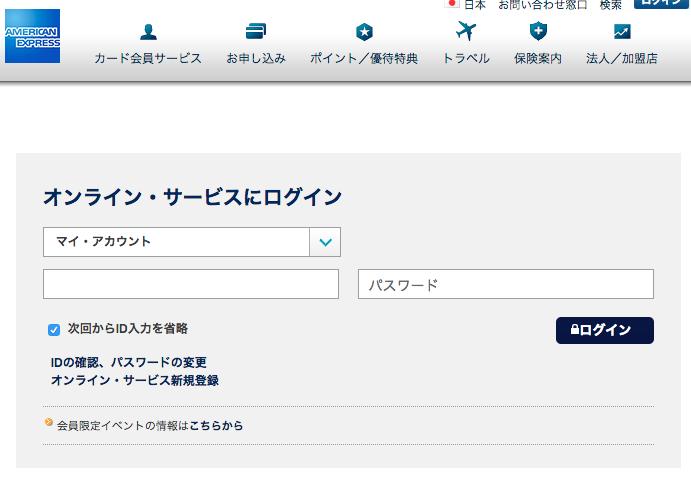 アメックスのオンライン・サービスにログイン画面