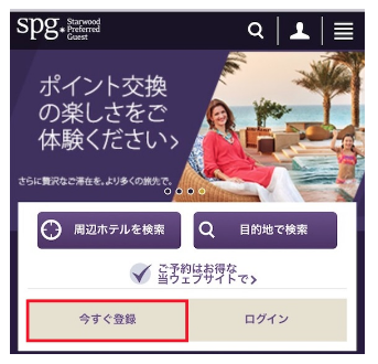 SPG入会画面