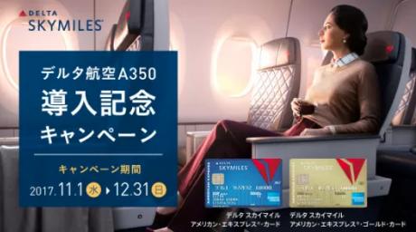 デルタ航空スカイマイル公式サイトキャンペーン