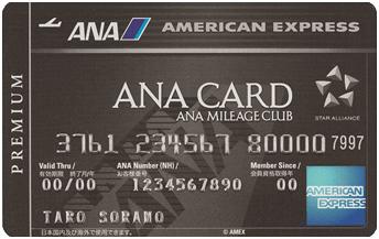 ANAアメックスプレミアムカード