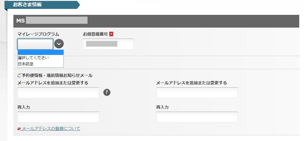 JALの座席指定方法