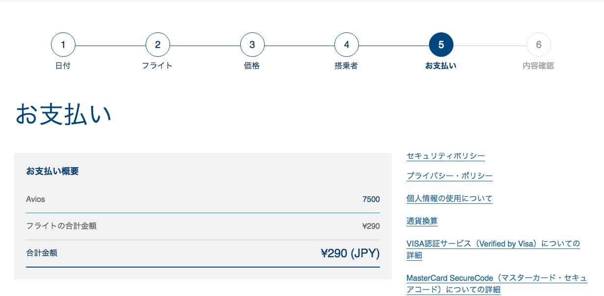 JAL国内線特典航空券をBAのマイルで発券