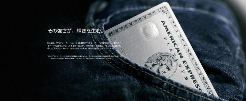 アメックス プラチナ メタルカード