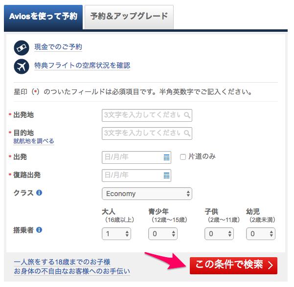 BAマイル(Avios)でJAL国内線特典航空券を予約する手順