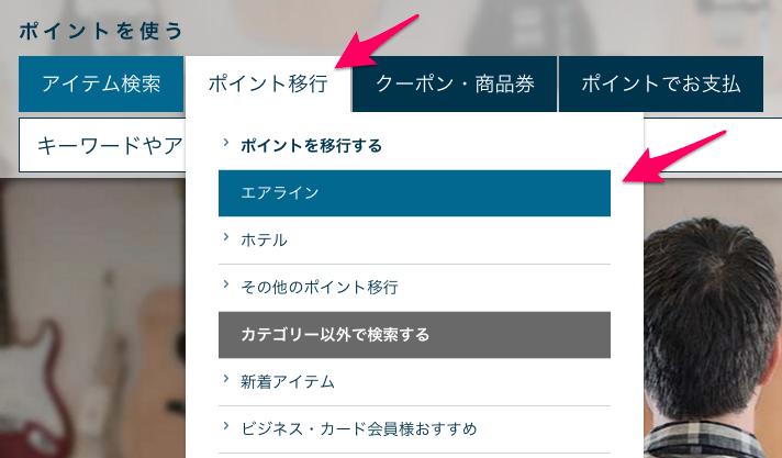 アメックスのオンラインサービス