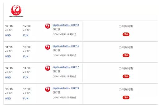 JALの片道での特典航空券の空き状況