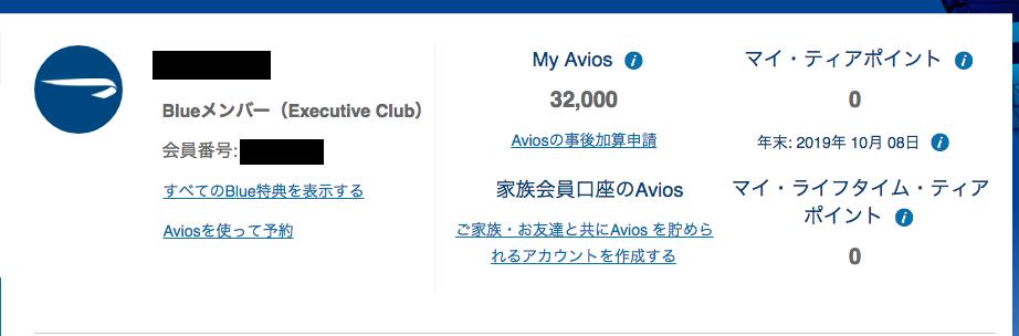 エグゼクティブクラブのログイン画面