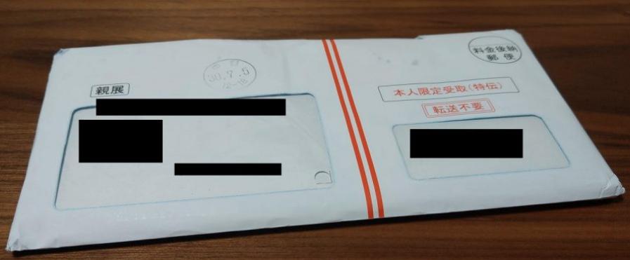 アメックスプラチナの封書が到着