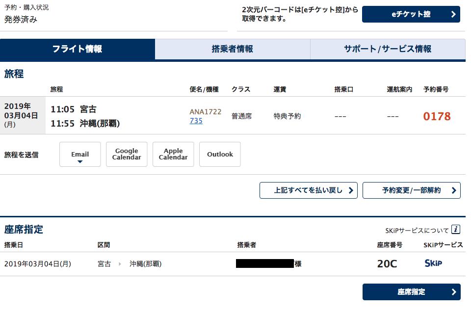 宮古島-東京間を特典航空券で無料で予約