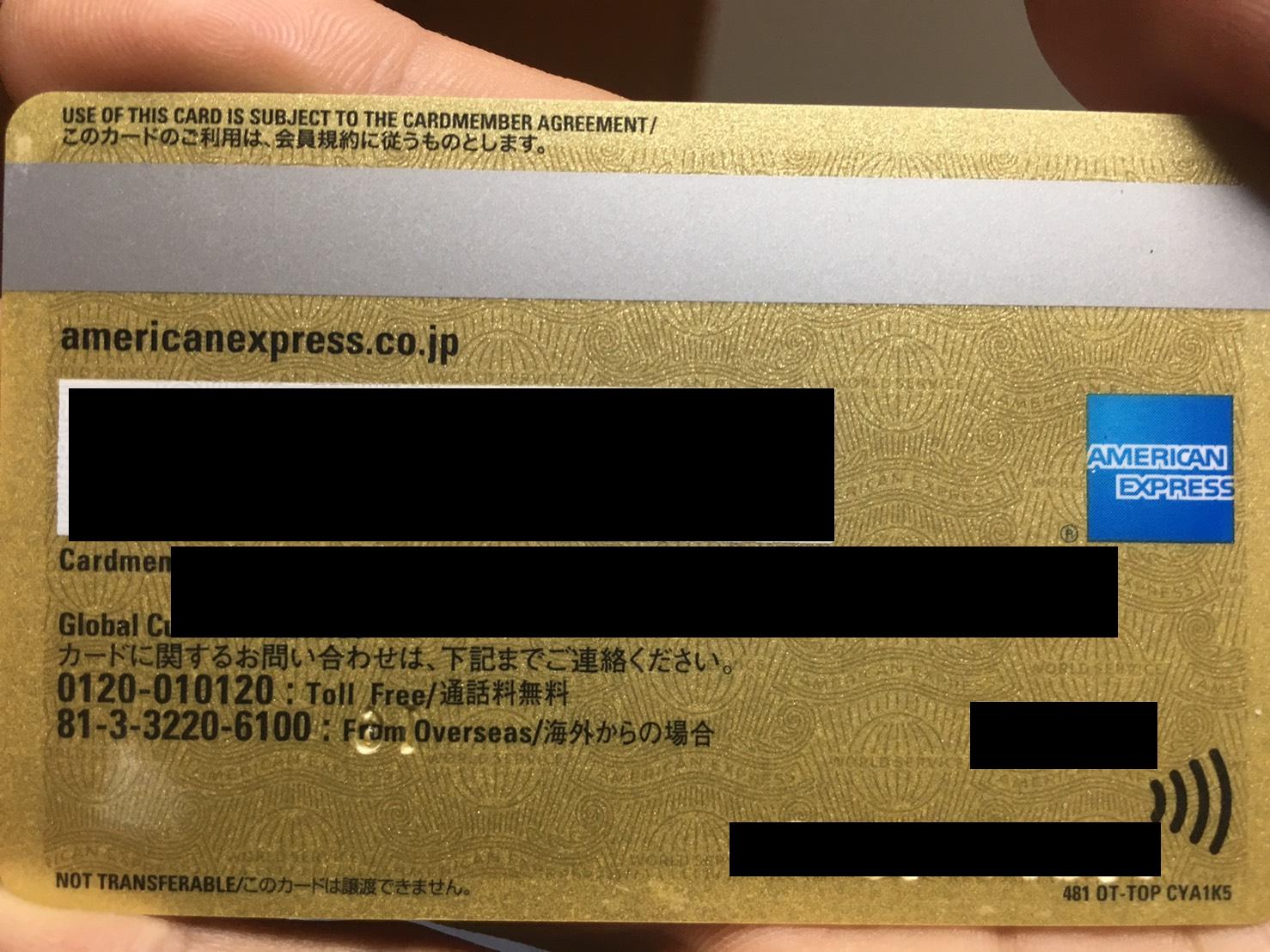 アメックスゴールドのカード裏の電話番号