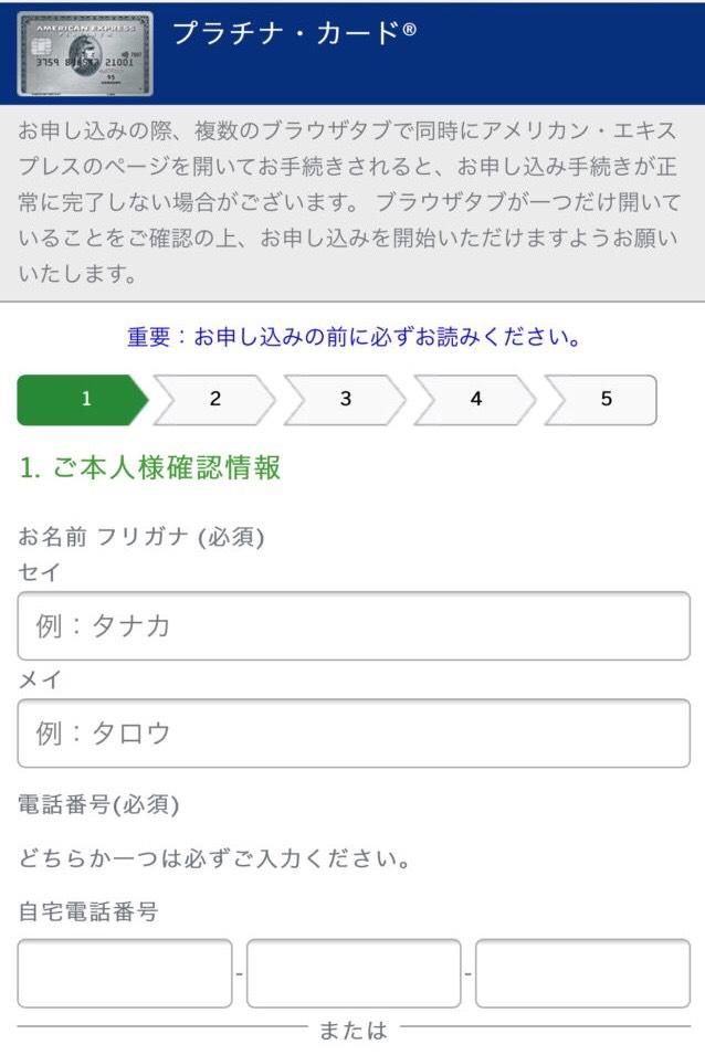 アメックスプラチナ申し込み画面