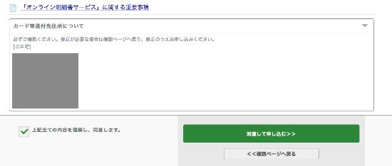SPGアメックスの作り方申し込み画面
