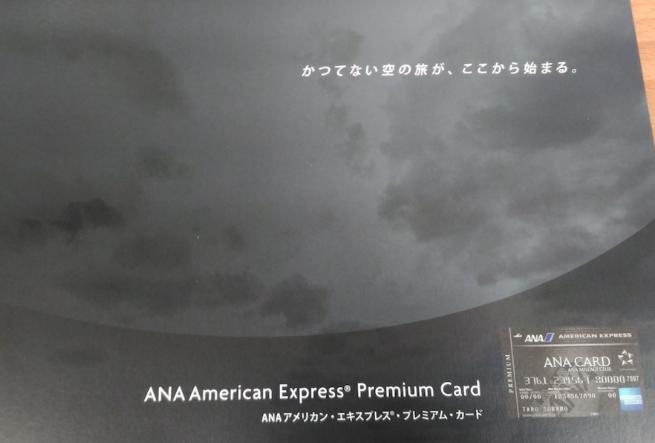 ANAアメックスプレミアムのインビテーション