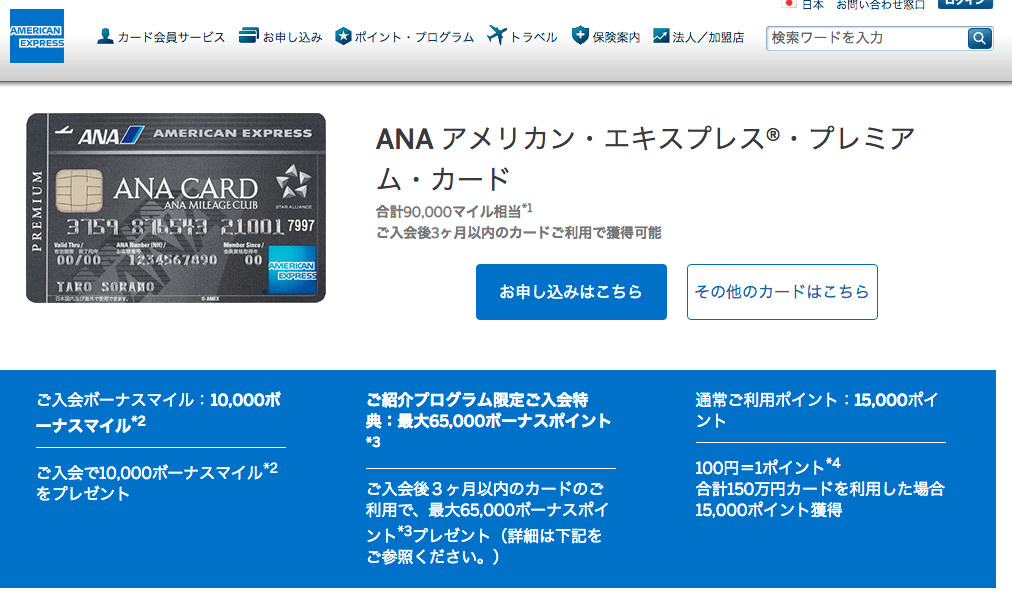 ANAアメックスプレミアム申し込み方法と作り方の手順