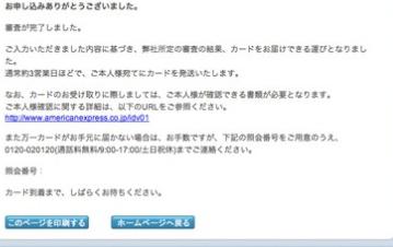アメックスビジネスプラチナの申し込み画面