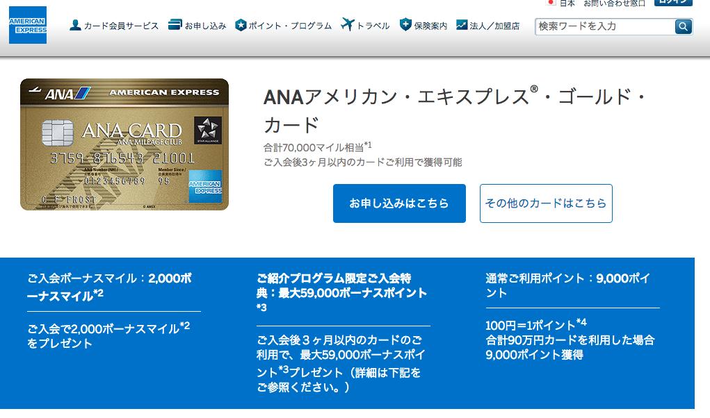 ANAアメックスゴールドの作り方と申込み方法手順