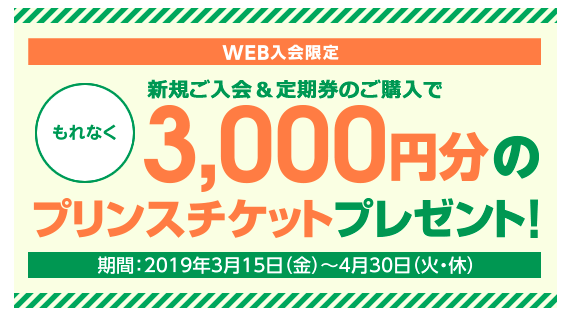 seibu prince カードセゾンの入会キャンペーン