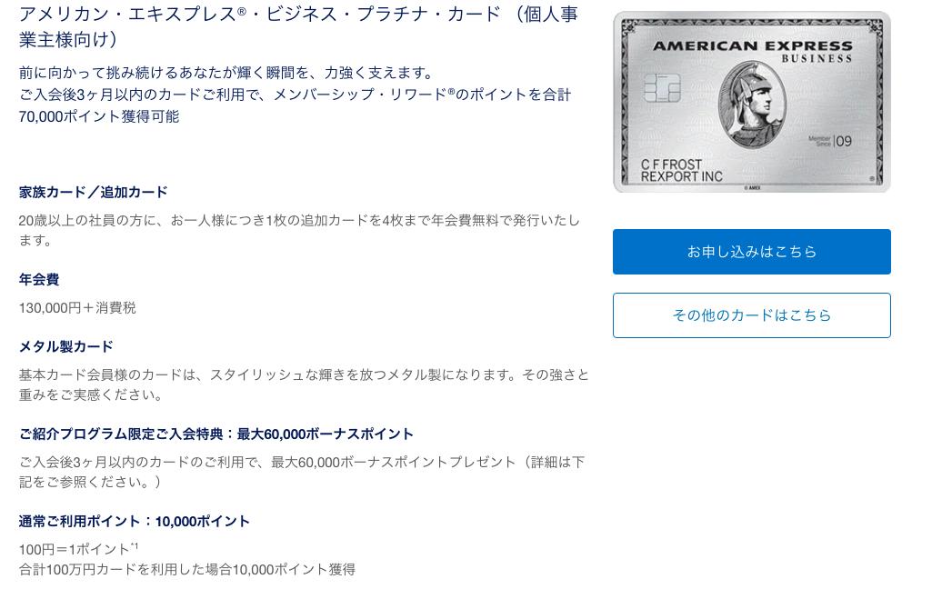 アメックスビジネスプラチナ紹介プログラム経由申し込み画面