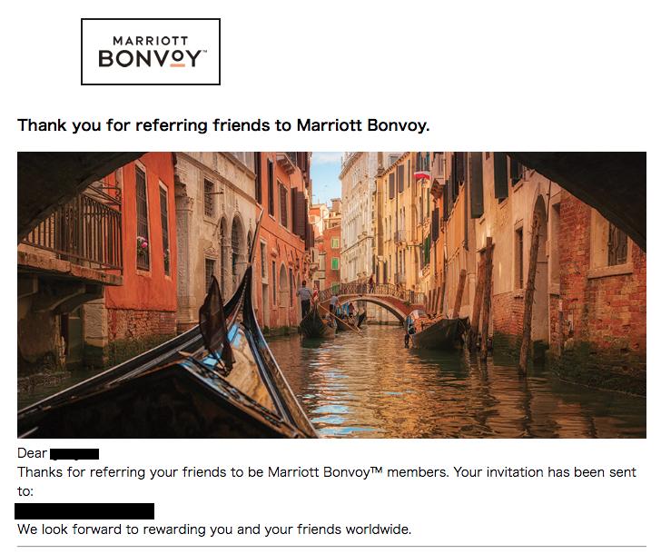 マリオットボンヴォイ招待状送信完了通知