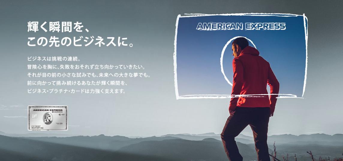アメックス ビジネスプラチナ紹介プログラム