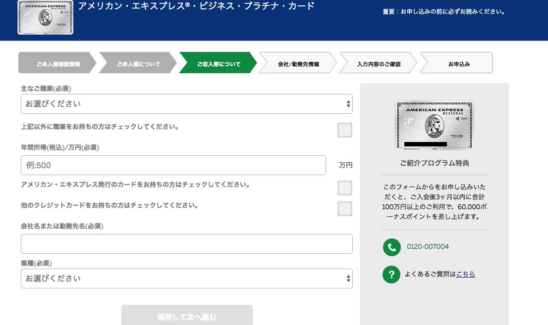 アメックスビジネスプラチナ申し込み画面