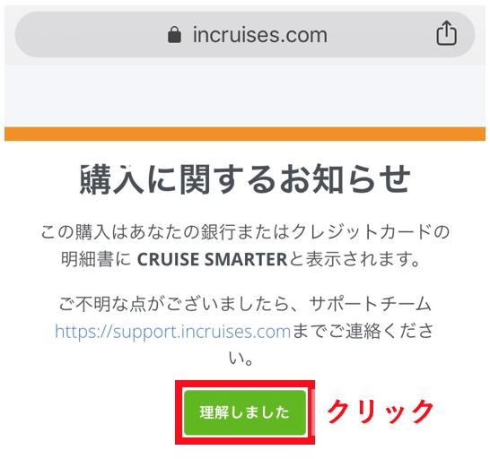 インクルーズ登録画面